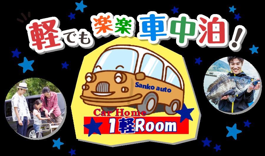 軽でも楽々車中泊! 軽から普通車まで対応 リーズナブルな「CAR HOME 1軽ROOM」販売中!